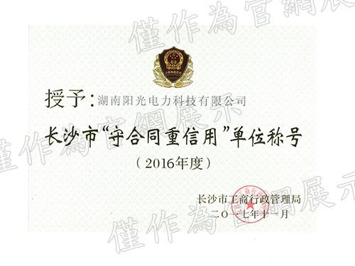 """长沙市""""守合同重信用""""称号"""